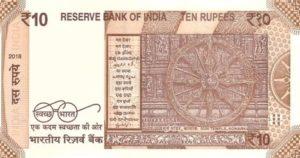 Indien-Rupies-10-Rueckseite