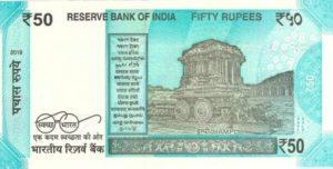 Indien-Rupies-50-Rueckseite