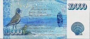 Island - 10000 Kronen - Rückseite